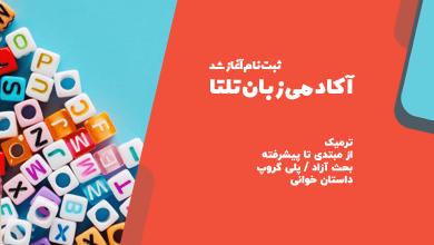 تصویر از پذیرش زبان آموز در مرکز زبان تلتا دانشگاه بین المللی چابهار آغاز شد