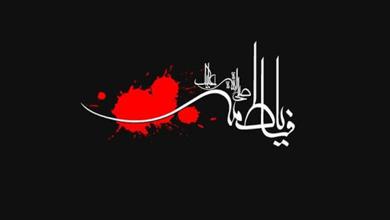 تصویر از شهادت بانوی دو عالم حضرت فاطمه زهرا سلام الله علیها تسلیت باد