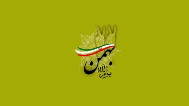 تصویر از 22 بهمن، یادآور یکی از بزرگترین رخدادهای تاریخی ملت بزرگ ایران