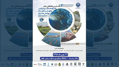 تصویر از نخستین همایش ملی علوم، صنایع دریایی و توسعه پایدار سوال مکران