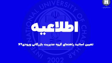تصویر از تعیین اساتید راهنمای گروه مدیریت بازرگانی ورودی۹۷