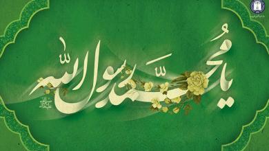 تصویر از مبعث حضرت رسول اکرم (ص) مبارک باد