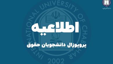 تصویر از پروپوزال دانشجویان حقوق