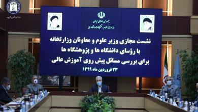 تصویر از وزیر علوم در نشست وبینار با روسای دانشگاهها و پژوهشگاهها تاکید کرد