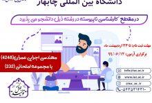 تصویر از دانشگاه بين المللي چابهار در مهرماه در مقطع كارشناسي ناپيوسته دانشجو می پذيرد