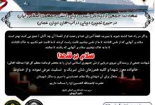 تصویر از شهادت جمعی از دریادلان نیروی دریایی ارتش جمهوری اسلامی ایران در حین تمرین دریایی در آبهای دریای عمان