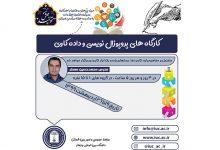 تصویر از کارگاه های آموزش پروپوزال نویسی