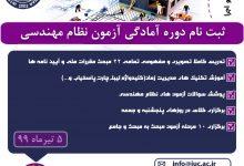 تصویر از ثبت نام آزمون نظام مهندسی آغاز وبرگزاری آن در مهرماه قطعی شد