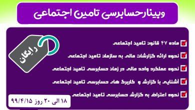 تصویر از وبینار حسابرسی تامین اجتماعی