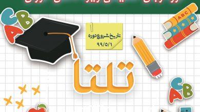 تصویر از دوره زبان برای دانش آموزان