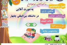 تصویر از دوره مشترک دانشگاه بین المللی چابهار و آکادمی ایران اسکرچ