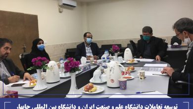 تصویر از توسعه تعاملات دانشگاه علم و صنعت ایرانو دانشگاه بین المللی چابهار