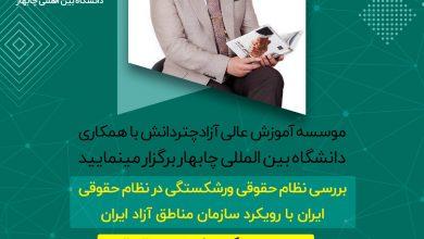 تصویر از وبینار برسی نظام حقوقی ورشکستگی در نظام حقوقی ایران با رویکرد سازمان مناطق آزاد ایران