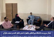 تصویر از دیدار سرپرست دانشگاه بینالمللی چابهار با مدیر عامل کشت و صنعت مکران