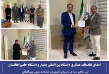 تصویر از امضای تفاهمنامه همکاری دانشگاه بین المللی چابهار و دانشگاه جامی افغانستان