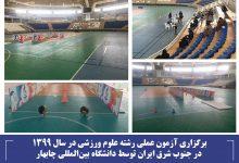 تصویر از برگزاری آزمون عملی رشته علوم ورزشی در سال 1399  در جنوب شرق ایران توسط دانشگاه بینالمللی چابهار