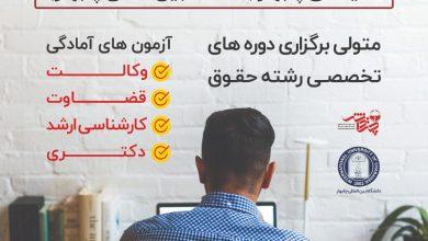 تصویر از دوره های آزمونهای چند مرحله ای ویژه آزمون وکالت در دانشگاه بین المللی چابهار