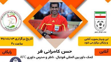 تصویر از وبینار دانش افزایی داوران فوتبال ایران