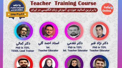 تصویر از دوره ی آنلاین تربیت مدرس زبان انگلیسی در دانشگاه بین المللی چابهار