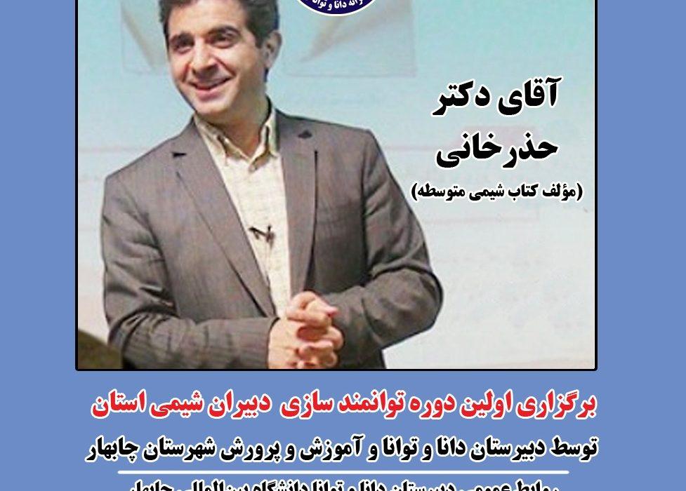 دوره آموزشی توانمند سازی دبیران شیمی سیستان و بلوچستان برگزار شد