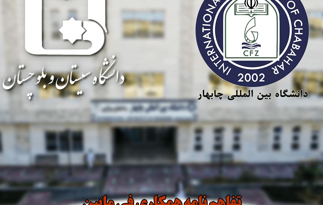 به منظور حمایت های علمی ، آموزشی، پژوهشی و تحقیقاتی تفاهم نامه همکاری بین دانشگاه بین المللی چابهار و دانشگاه سیستان و بلوچستان امضاء شد