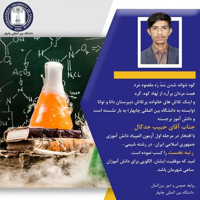 حبیب جدگال مقام اول آزمون المپیاد دانش آموزی کشور در رشته شیمی را کسب کرد