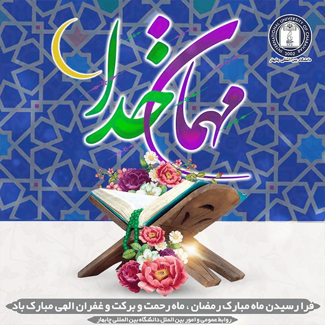 سرپرست دانشگاه بین المللی چابهار حلول ماه مبارک رمضان را تبریک گفت