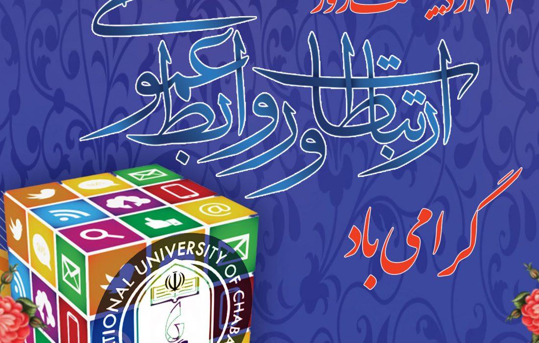 پیام سرپرست دانشگاه بین المللی چابهار بمناسبت روز ارتباطات و روابط عمومی