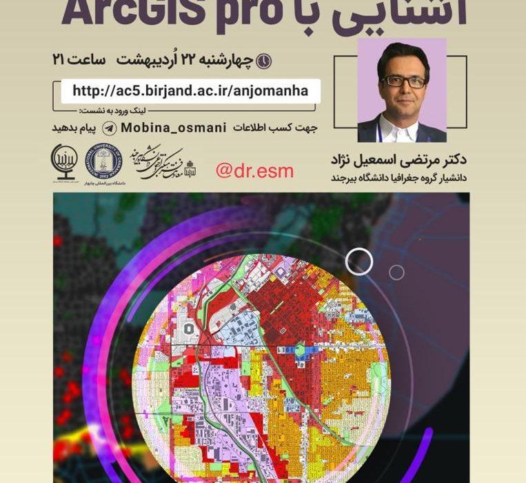 کارگاه آشنایی با ArcGISPRO