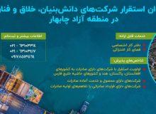 فراخوان استقرار شرکت های دانش بنیان، خلاق و فناور در منطقه آزاد چابهار