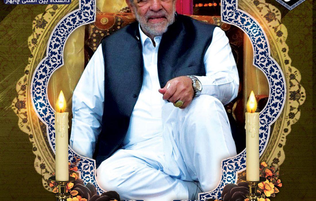 پیام تسلیت سرپرست دانشگاه بین المللی چابهار در پی درگذشت اکبر ترکان
