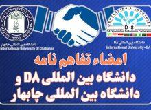 تفاهم نامه همکاری دانشگاه بین المللی چابهار و دانشگاه بین المللی D8 امضاء شد