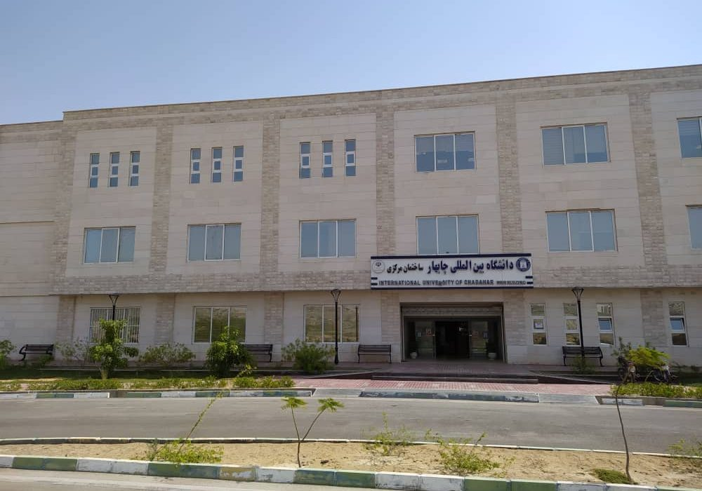 International University of Chabahar at a glance