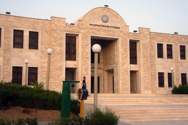 International University Of Chabahar in 2002 (nostalgia)