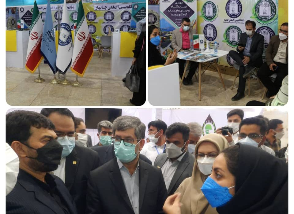 The Presence of International University of Chabahar in the Third Exhibition of Small and Medium Industries in the Province