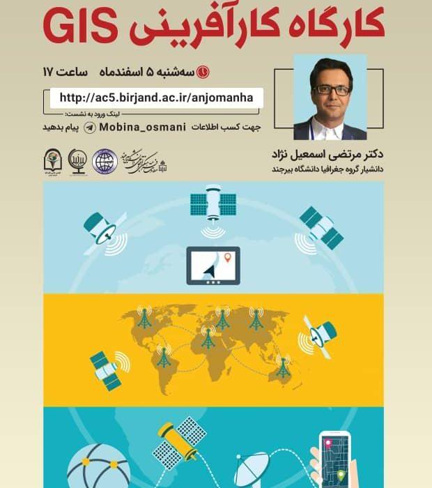 کارگاه مجازی کارآفرینیGis