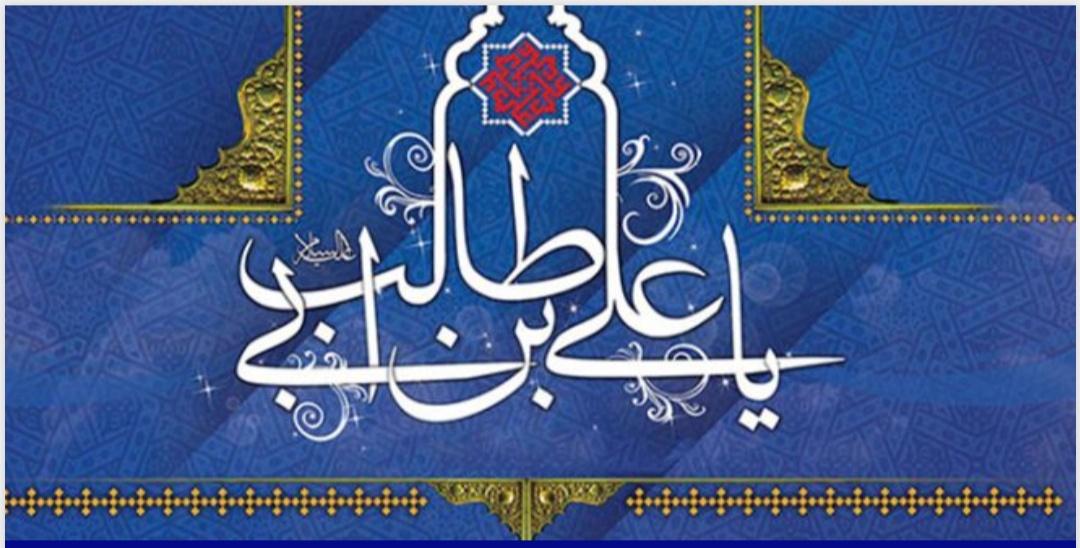 پیام تبریک سرپرست دانشگاه بین المللی چابهار بمناسبت ولادت حضرت علی (ع) و روز پدر