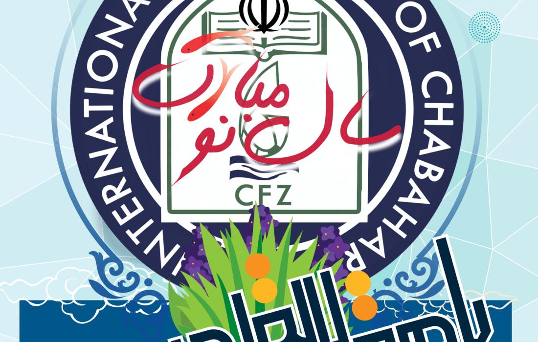 پیام تبریک سرپرست دانشگاه بین المللی چابهار به مناسبت عید نوروز ۱۴۰۰ شمسی