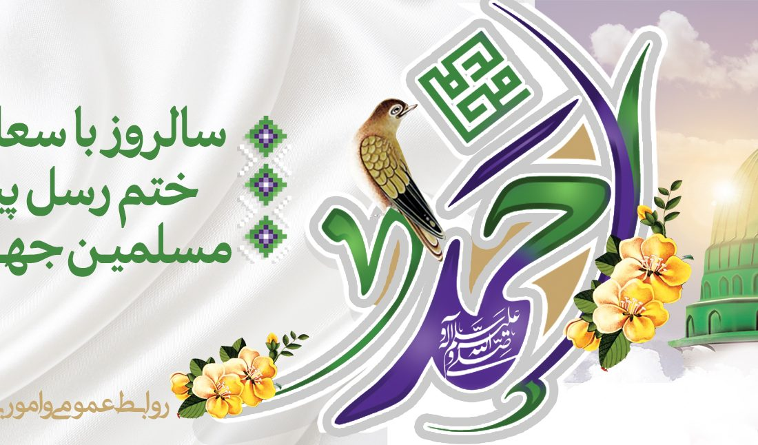 مبعث پیامبر اسلام حضرت محمد(ص)