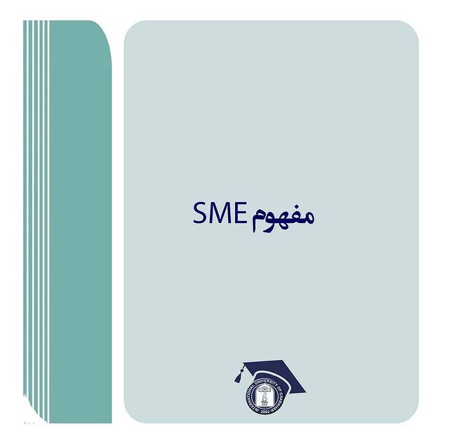 مفهوم برند سازی برای SME ها (شرکتهای کوچک و متوسط)