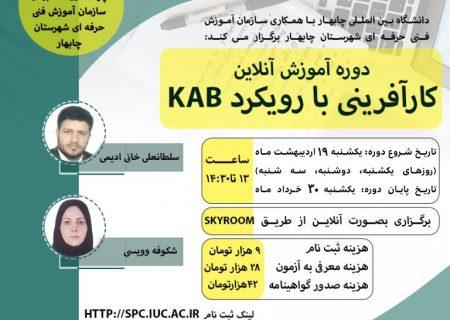دوره آموزشی کارآفرینی با رویکرد KAB