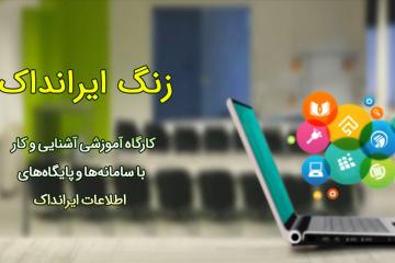 کارگاه آموزشی آشنایی و کار با سامانهها و پایگاههای اطلاعات ایرانداک