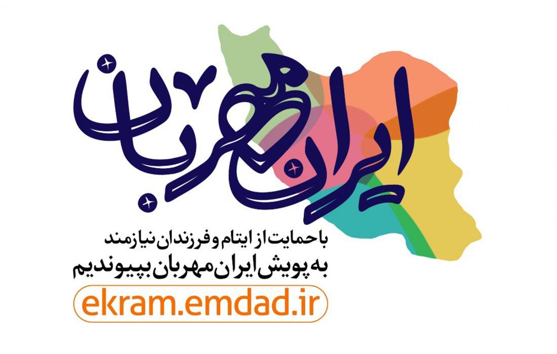 هر کارمند حامی یک فرزند معنوی در پویش ملی ایران مهربان