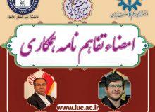 تفاهم نامه همکاری دانشگاه بین المللی چابهار و دانشگاه علم و صنعت ایران