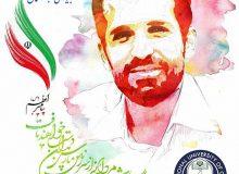 فراخوان شرکت در دوره ششم طرح شهید دکتر احمدی روشن