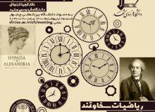 وبینار آنلاین ریاضیات و زنان در گذر زمان