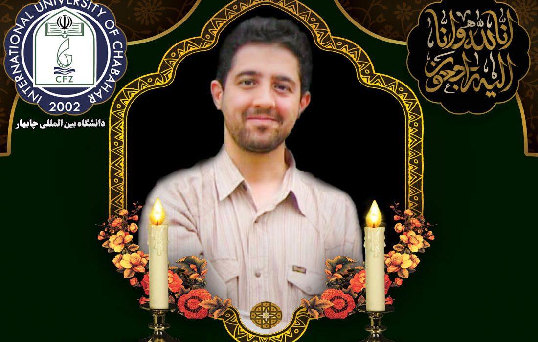 پیام تسلیت سرپرست دانشگاه بین المللی چابهار در پی درگذشت دکتر امیر جعفر پور