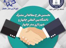نخستین طرح مطالعاتی مشترک دانشگاه بین المللی چابهار و شهرداری شهر چابهار کلید خورد