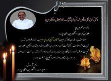 ضایعه درگذشت همکار گرانقدرمان جناب آقای شفیع محمد بادپا