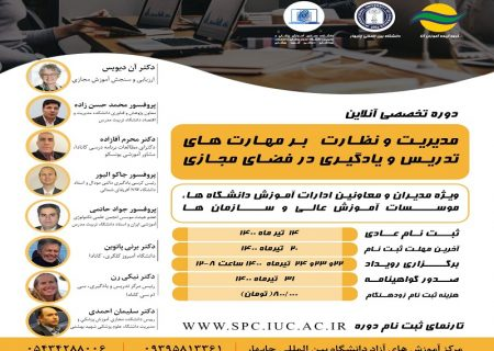 نخستین کارگاه آموزشی بین المللی مدیریت تدریس و یادگیری در فضای مجازی توسط مرکز آموزش های آزاد و تخصصی دانشگاه بین المللی چابهار برگزار شد.